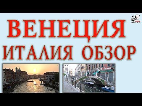 мост фото венеция