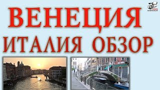 видео Що подивитися у Венеції