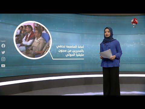 موجز الاخبار | 21 - 10 - 2020 | تقديم صفاء عبدالعزيز | يمن شباب