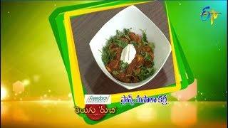 Prawns Masala Curry| Telugu Ruchi | 18th June 2018 | ETV  Telugu