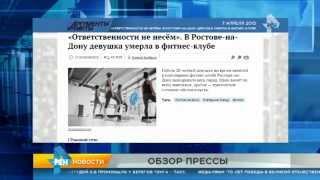 Гибель 28-летней девушки во время занятий в фитнес-клубе Ростова-на-Дону шокировала весь город