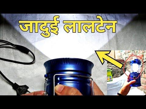 amazing-lalten/lantern-usb-charging-support-6-in-1-led-with-solar-energy-|-sarkari-yojana-crafts
