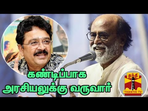 #Rajinikanth #Politics #SVeShekher ரஜினிகாந்த் கண்டிப்பாக அரசியலுக்கு வருவார் - எஸ்.வி.சேகர் | Rajinikanth | S. Ve. Shekher | Thanthi TV  Uploaded on 22/07/2019 :   Thanthi TV is a News Channel in Tamil Language, based in Chennai, catering to Tamil community spread around the world.  We are available on all DTH platforms in Indian Region. Our official web site is http://www.thanthitv.com/ and available as mobile applications in Play store and i Store.   The brand Thanthi has a rich tradition in Tamil community. Dina Thanthi is a reputed daily Tamil newspaper in Tamil society. Founded by S. P. Adithanar, a lawyer trained in Britain and practiced in Singapore, with its first edition from Madurai in 1942.  So catch all the live action @ Thanthi TV and write your views to feedback@dttv.in.  Catch us LIVE @ http://www.thanthitv.com/ Follow us on - Facebook @ https://www.facebook.com/ThanthiTV Follow us on - Twitter @ https://twitter.com/thanthitv