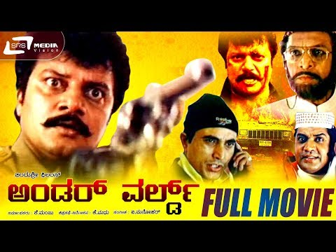 Under World / ಅಂಡರ್ ವರ್ಲ್ಡ್|Kannada Full HD Movie|FEAT. Saikumar, Charulatha, Umashree