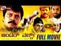 Under World / ಅಂಡರ್ ವರ್ಲ್ಡ್ Kannada Full Movie FEAT. Saikumar, Charulatha, Umashree