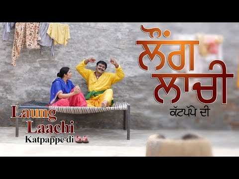 Latest Punjabi Movie 2018 | Laung Laachi Katpappe Di | Mintu Jatt | New Punjabi Movie 2018 from YouTube · Duration:  1 hour 42 minutes 53 seconds
