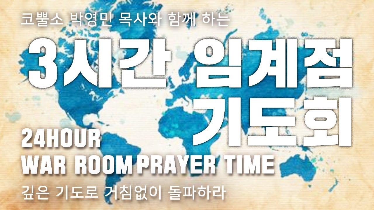 [생방송]#26 3시간 연속 임계점 기도/ 작전실 기도회/ 온라인 기도회/ 생방송 기도회