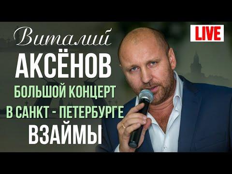 Виталий Аксенов - Взаймы (Большой концерт в Санкт-Петербурге 2017)