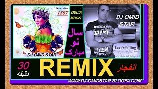 30 دقیقه ریمیکس شاد نوروزی 1397 از DJ OMID STAR