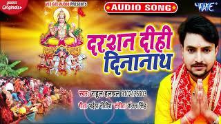 दर्शन दिही दीनानाथ I #Rahul Hulchal का भोजपुरी पारम्परिक छठ पूजा गीत I 2020 Bhojpuri Chhath Song