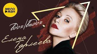 ЕЛЕНА ТЕРЛЕЕВА - Вдох - выдох (Live Video 2019)