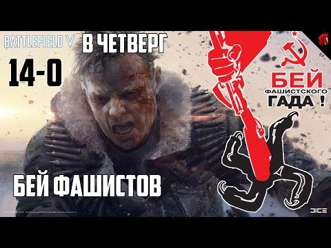 БЕЙ ФАШИСТОВ (14-0) (BATTLEFIELD V в четверг) thumbnail