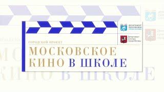 Московское кино в Школе