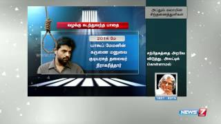 Everything you have to know about Yakub Memon case spl video new 30-07-2015 | India hot news today