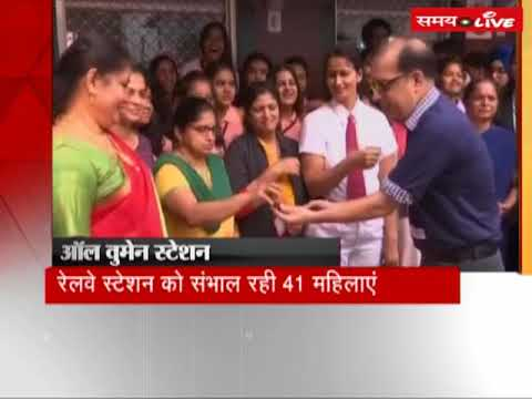 Mumbai's Matunga Railway Station is India's first to be manned by all women staff