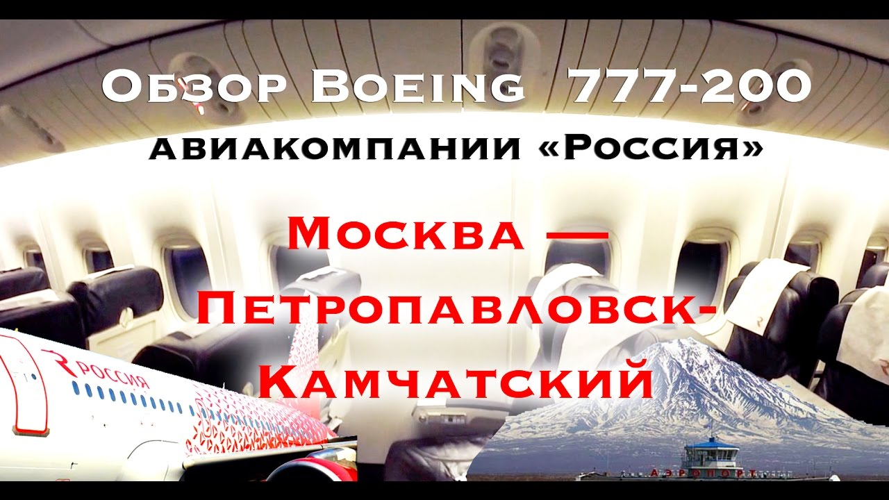 Боинг 777 200 россия схема салона фото 784