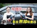 【安伯特】重砲氣旋無線吸塵器 不鏽鋼濾網 電池可換 低噪 車用/家用皆可 product youtube thumbnail