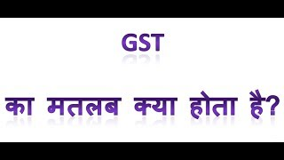 GST का मतलब क्या होता है? | ما معنى GST في الهندية | GST كا matlab كيا تنفي خطر هاي