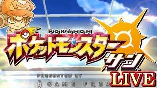 【ポケモンSM】まったり孵化雑談&ミラクル交換【アーカイブ無】 thumbnail