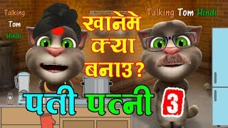 Talking Tom Hindi - PATI Vs PATNI Funny Comedy पति पत्नी #Part 3 - Talking Tom Funny Videos
