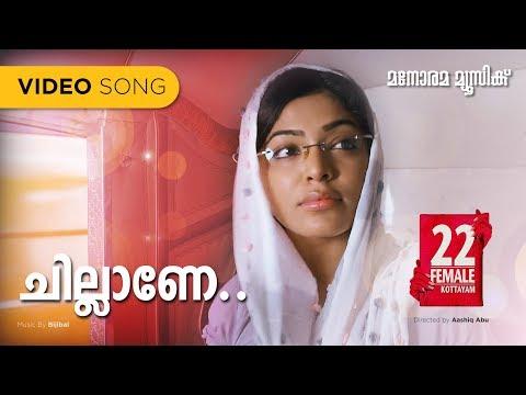 Chillane Lyrics | 22 Female Kottayam Movie Songs Lyrics