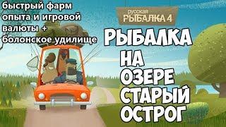 Фарм серебра и опыта в РР4 / Русская рыбалка 4