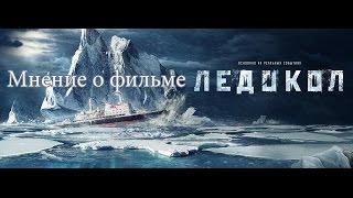 Обзор фильма Ледокол #мнениеофильме