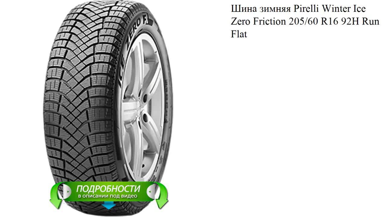 Зимняя шина Bridgestone Ice Cruiser 7000 205/60 R16 92TАкция - YouTube