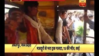एमपी: जबलपुर में हुआ दर्दनाक सड़क हादसा, 15 की मौत | ABP News Hindi