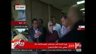 الآن| وزيرة الصحة تصل مستشفى الهرم لمتابعة حالة مصابي حادث قطار البدرشين