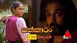 Sakkaran | සක්කාරං - Episode 139 | Sirasa TV Thumbnail