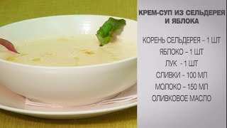 Крем суп из сельдерея и яблока / Суп из сельдерея / Крем суп из сельдерея /Овощной суп с сельдереем