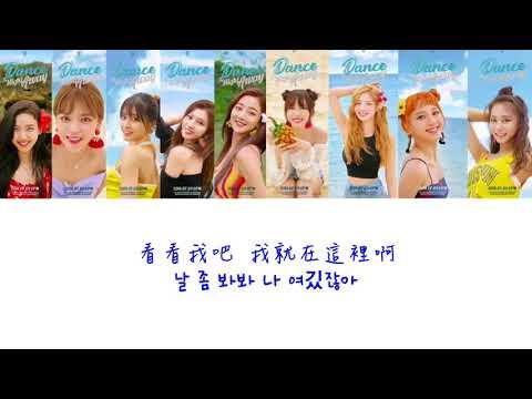 【繁中韓字】TWICE(트와이스)-Shot Thru The Heart [Summer Nights The 2nd Special Album ]