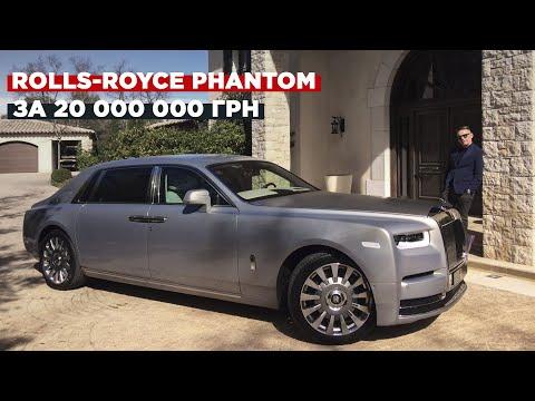 Тест-драйв лимузина за 20 млн гривен | BIG Test Rolls-Royce Phantom EWB Privacy Suit