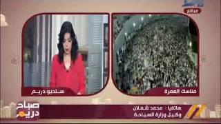 صباح دريم| السياحة:  لا لقرار بإلغاء العمرة واجتماع الأسبوع المقبل لتحديد موعد رحلاتها