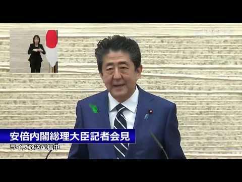 【日本 Live-20200417】安倍内閣総理大臣記者会見