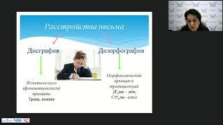 Профилактика дисграфии младших школьников средствами системы обучения Д.Б.Эльконина–В.В.Давыдова