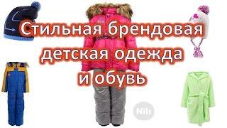 видео верхняя детская одежда