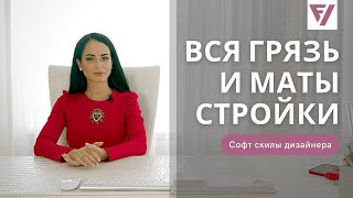 ТОП вопросов К ЖЕНЩИНЕ на стройке СЕКСИЗМ и профессия ДИЗАЙНЕР интерьера дизайн бюро 2021