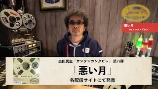 【#8-6:ミックスダウン】奥田民生「カンタンカンタビレ〜悪い月編〜」