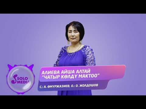 Алиева Айша Алтай - Чатыр-Колду мактоо / Жаны ыр 2021