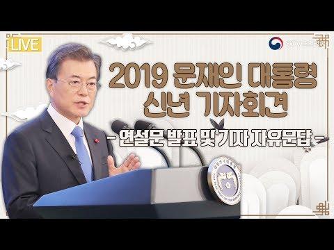 2019 문재인 대통령 신년기자회견 - 연설문 발표 및 기자 질의응답 (President Moon Jae-in holds New Year's press conference)