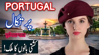 Travel To Portugal | History Documentary in Urdu And Hindi | Spider Tv | پرتگال کی سیر