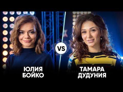 Юлия Бойко vs Тамара Дудуния   Шоу Успех
