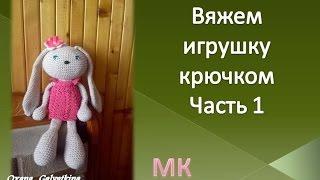 Вяжем игрушку  крючком(голова) /Зайка амигуруми /Часть1/ punto de juguete/knitted toy