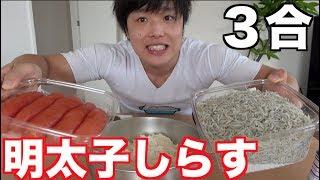 1kgの明太子としらすで3合の米にぶっかけて食うと何よりも美味かったwww thumbnail