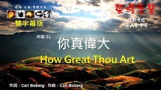 榮耀之聲--伴唱 031你真偉大 How Great Thou Art.....國語/台語/雙字幕/伴奏/詩歌/卡拉OK 無人聲