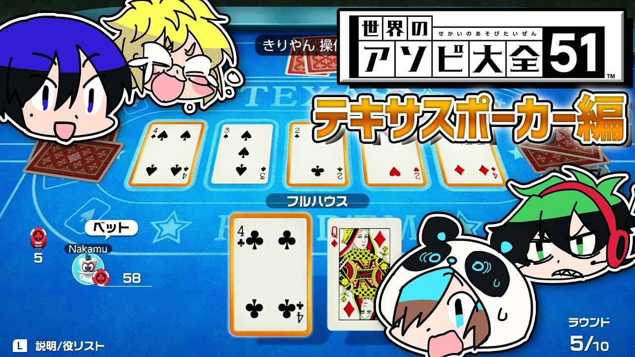 【世界の遊び大全51】テキサスポーカーは強気の賭け金で攻めの姿勢を忘れるな!