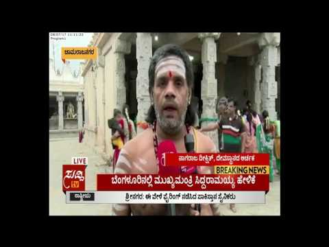 Chamarajanagar : Sri Chamarajeshwara Swamy's Brahma Rathotsava Stopped | ಸುದ್ದಿ ಟಿವಿ