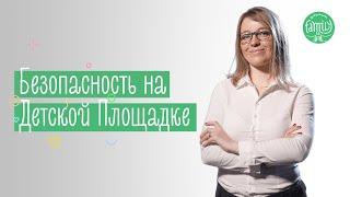 БЕЗОПАСНОСТЬ ДЕТЕЙ На Детской Площадке   Family is...